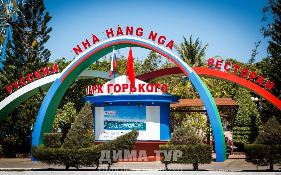 Парк Горького в Нячанге, Вьетнам