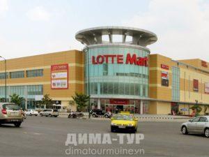 Супермаркеты Фантьет, Нячанг, Вьетнам. Лотте март