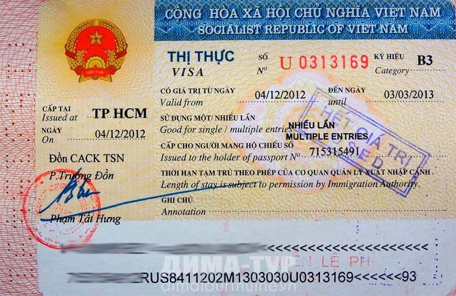 Виза во Вьетнам